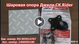 Видео Шаровая опора Джили СК Rider