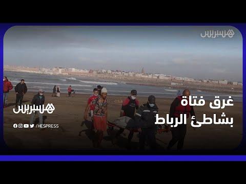 غرق فتاة بشاطئ الرباط.. الوقاية المدنية تنتشل الجثة بعد بحث مطول وسط تجمع المارة