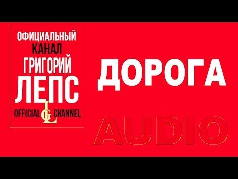 Григорий Лепс  - Дорога  ( В центре Земли. Альбом 2006)