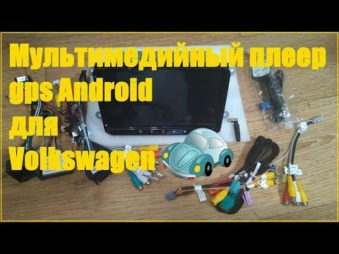 Мультимедийный плеер gps Android для Volkswagen