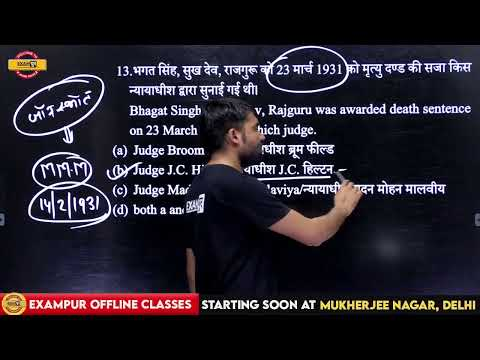 UP LEKHPAL/CONSTABLE || INDIAN HISTORY || By Sagar  Sir || Class 27 || Mix Questions