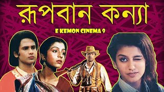 Rupban Kanya Movie Funny Review|E Kemon Cinema 9|The Bong Guy