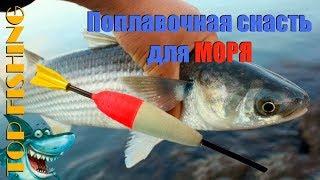 Снасти для ловли рыбы в море