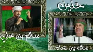 تحميل اغاني حنين سالم علي سعيد و سالم محاد MP3