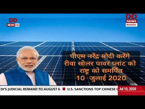 PM to inaugurate 750 MW solar project in MP's Rewa today