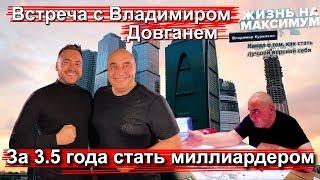 Как стать миллиардером за 3.5 года? В гостях у Владимира Довганя в Москве. Инсайты.