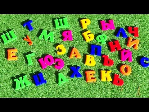 Учим русский Алфавит, Цифры и геометрические Фигуры | Развивающее видео для детей от 0 до 3 лет
