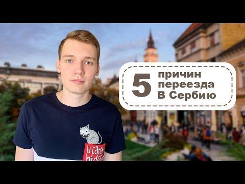 Пора валить: из России в Сербию! 5 причин поездки в Сербию! Почему именно Сербия? Иммиграция
