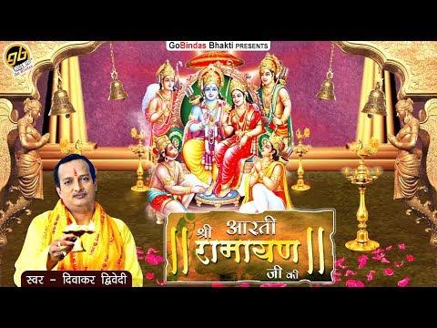 आरती रामायण जी की  Aarti Ramayan Ji Ki  Singer - Diwakar Dwivedi  GoBindas Bhakti