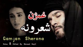 2 Line Sad Pashto Poetry | Pashto Shayari | Pashto Sherona | Pashto Sad Poetry | Wareed Sayil