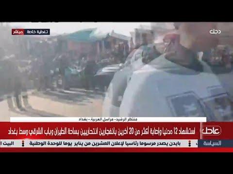 قتلى وجرحى في هجوم انتحاري مزدوج وسط بغداد