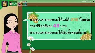 สื่อการเรียนการสอน โจทย์ปัญหาการคูณ ตอนที่ 2 ป.4 ภาษาไทย