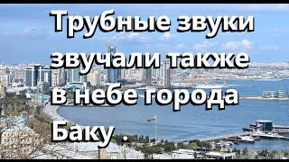 Трубные звуки звучали также в небе города Баку .