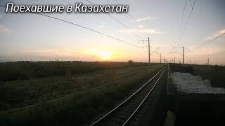 Поехавшие в Казахстан