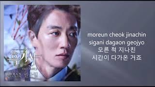 Kwon Soon Il (Urban Zakapa) – 백일몽 Lyric The Black Knight OST Part 2