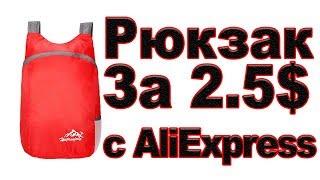 Непромокаемый Рюкзак с AliExpress за 2.5$ Подойдет для WizzAir