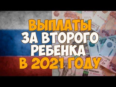 Выплаты за второго ребенка в 2021 году в России