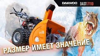 Обзор бензинового снегоуборщика DAEWOO DAST 17110