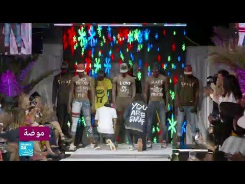 العرب اليوم - أفريقيا القارة الملهمة لكبار مصممي الأزياء العالميين