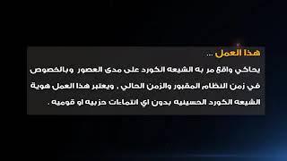 اوبريت- صوت الحسين اداء مجموعه من رواديد الكورد الشيعه