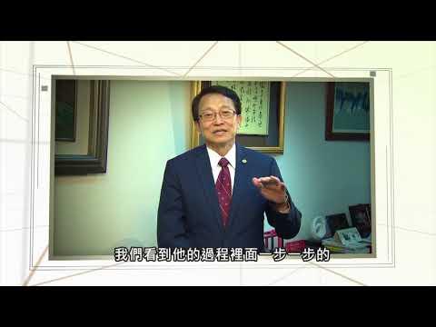 《贏在扭轉力》管理課程DVD 名人推薦-張懋中(國立交通大學校長)