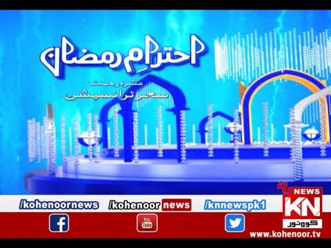 Ehtram-e-Ramadan Sehar Transmission 07 May 2019 | Kohenoor News Pakistan