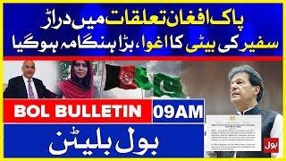 Afghan Ambassador's Daughter Kidnapping Case Aftershocks   BOL News Bulletin   9:00 AM   19 July 21