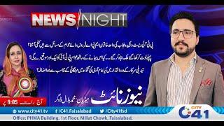 Kaya Awam PTI Ko Aik Aur Chance Daye Gee?? | News Night | 30 Sep 2021 | City 41