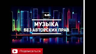 Музыка без авторских прав для You Tube 1#