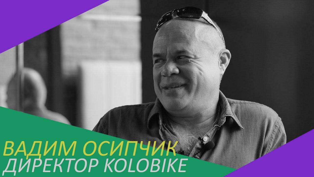 Вадим Осипчик / KOLOBIKE / вандалы, Гусаров, инвестиции, бизнес-модель