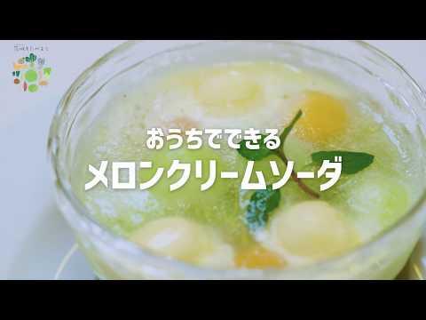 おうちでできるメロンクリームソーダ