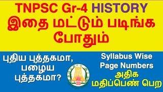 History - Syllabus, Topic Wise Preparation Plan | TNPSC Group-4/CCSE-IV 2019