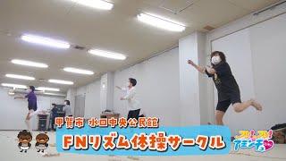 リズムに合わせてリフレッシュ!「FNリズム体操サークル」甲賀市 水口中央公民館