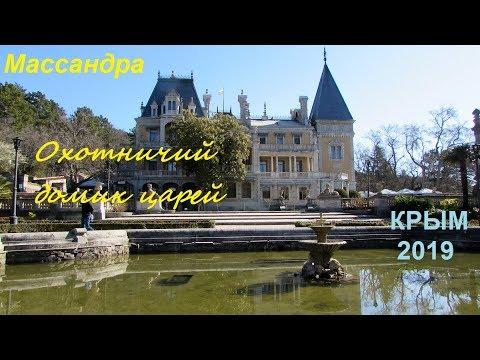 Крым 2019, Ялта, Массандровский Дворец весной. Пряничный домик, лавандовое поле, красивые горы