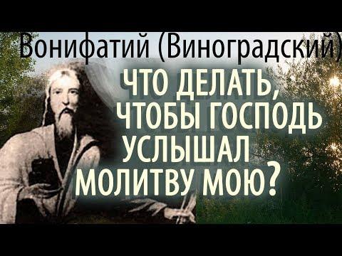 Что делать, чтобы Господь услышал Молитву мою? Старец Вонифатий (Виноградский) Ответы на вопросы