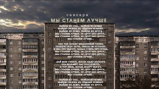 Сансара - Мы станем лучше (2018, Россия) {Rus Experimental Indie Pop/Rock} [lyrics|текст песни]