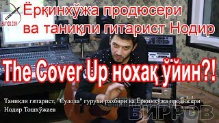 БИРРОВ: Гитарист Нодир Тошхўжаев