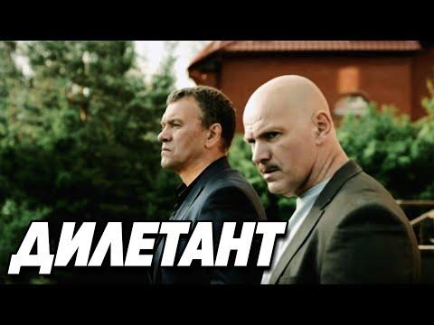 """ДЕТЕКТИВ ВЗОРВАЛ ИНТЕРНЕТ! КРУТОЕ КИНО! """"Дилетант"""" Русские детективы, кино, фильмы онлайн hd видео"""