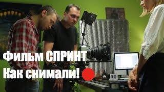 """Как снимался фильм """"СПРИНТ"""" (2015)"""