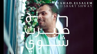 تحميل و مشاهدة فهد السالم - لو صبرت شوي | Fahad Elsalem - Lo Sbart Shway ( النسخة الأصلية ) 2020م MP3