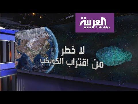 العرب اليوم - شاهد: كويكب ضخم يقترب من الأرض