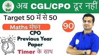 8:00 PM Maths मंथन by Naman Sir | अब CGL/CPO दूर नहीं | Previous Year Paper | Day #90