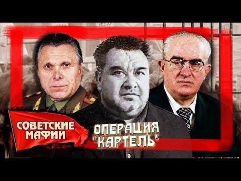 , title : 'Операция Картель. Советские мафии | Центральное телевидение'