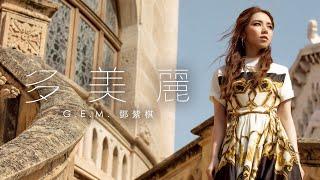 G.E.M.鄧紫棋【多美麗 Unreachable】MV