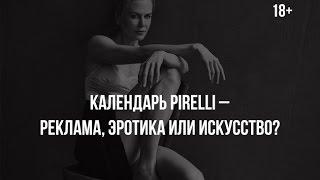 Календарь Pirelli – реклама, эротика или искусство?