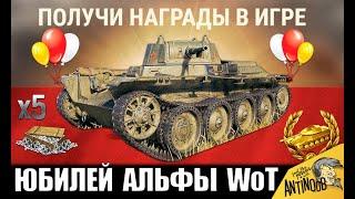 СРОЧНО! ПОДАРОК ВСЕМ НА ЮБИЛЕЙ World of Tanks! СЛИВ НАГРАДЫ в WoT