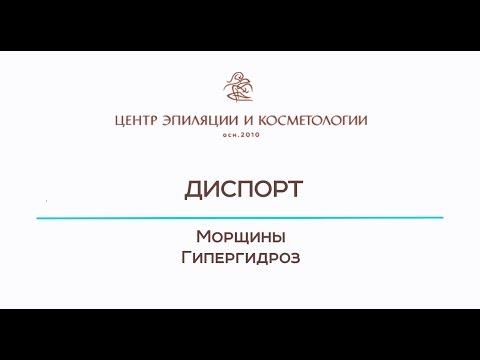 Диспорт. Инъекции Казань. Центр эпиляции и косметологии
