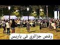 جزائريات مروبلينها في شوارع باريس - reggada - les algerien dance en france