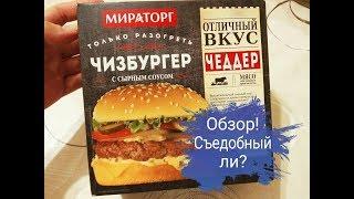 Обзор Чизбургер с сырным соусом Мираторг. Съедобно ли?