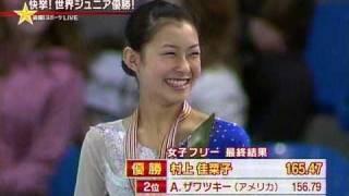 村上佳菜子フィギュア世界ジュニア優勝